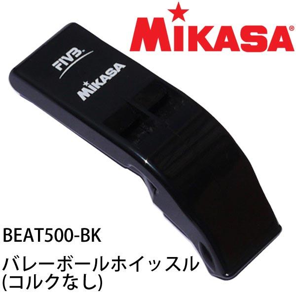 【バレーボール審判用ホイッスル】ミカサ(MIKASA) バレーボールホイッスル(コルクなし) BEAT500-BK ブラック【長管ホイッスル】