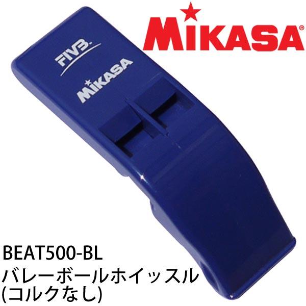 【バレーボール審判用ホイッスル】ミカサ(MIKASA) バレーボールホイッスル(コルクなし) BEAT500-BL ブルー【長管ホイッスル】