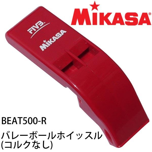 【バレーボール審判用ホイッスル】ミカサ(MIKASA) バレーボールホイッスル(コルクなし) BEAT500-R レッド【長管ホイッスル】