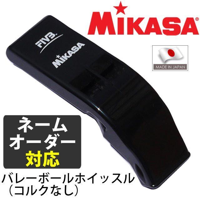 【名入れ】ミカサバレーボールホイッスル(コルクなし)[BEAT500-BK](ブラック)長管