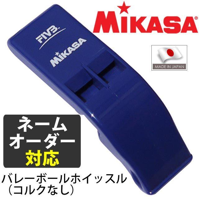 【名入れ】ミカサバレーボールホイッスル(コルクなし)[BEAT500-BL](ブルー)長管