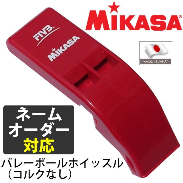 【名入れ】ミカサバレーボールホイッスル(コルクなし)[BEAT500-R](レッド)長管
