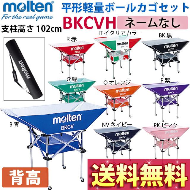 モルテン(molten) バレーボール 平型軽量ボールカゴセット [BKCVH]【同梱不可】