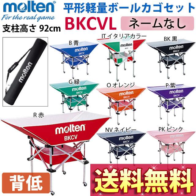 モルテン(molten) バレーボール 平型軽量ボールカゴセット [BKCVL]【同梱不可】