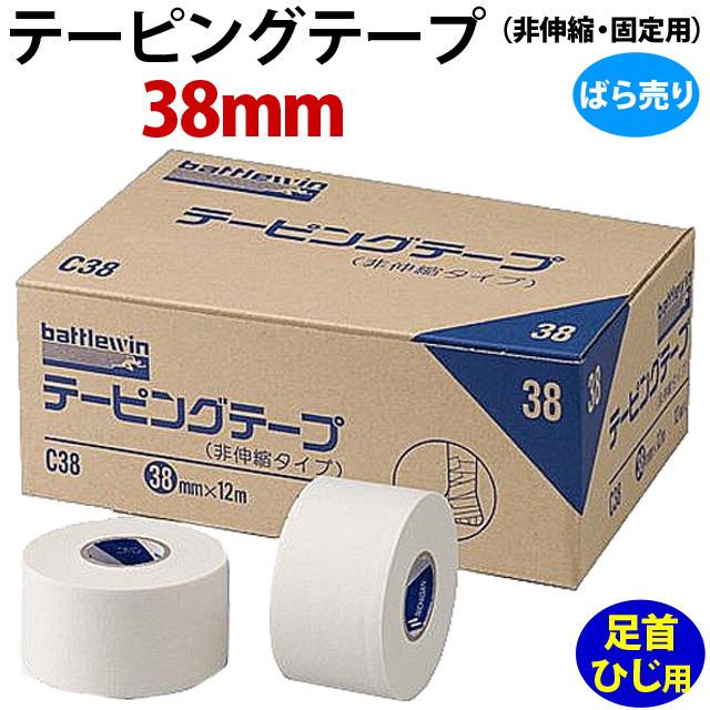 【足首・ひじ用】テーピングテープ(非伸縮・固定用) 38mm(ばら売り)