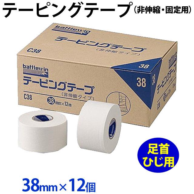 【足首・ひじ用】テーピングテープ(非伸縮・固定用)/箱売り38mm×12個入り