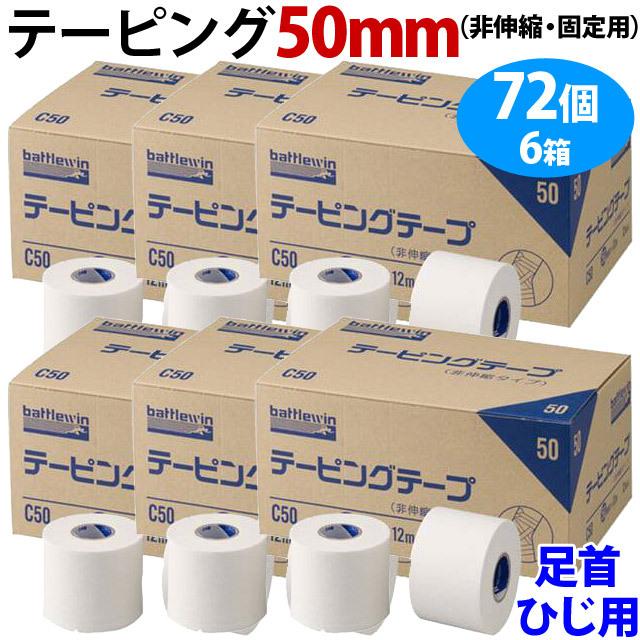 【送料無料】バトルウィン(battlewin) テーピングテープ50mm 72個のセット(12個入りボックスが6箱) [C50BOX-6SET] 業務用(沖縄・離島は別途送料870円)