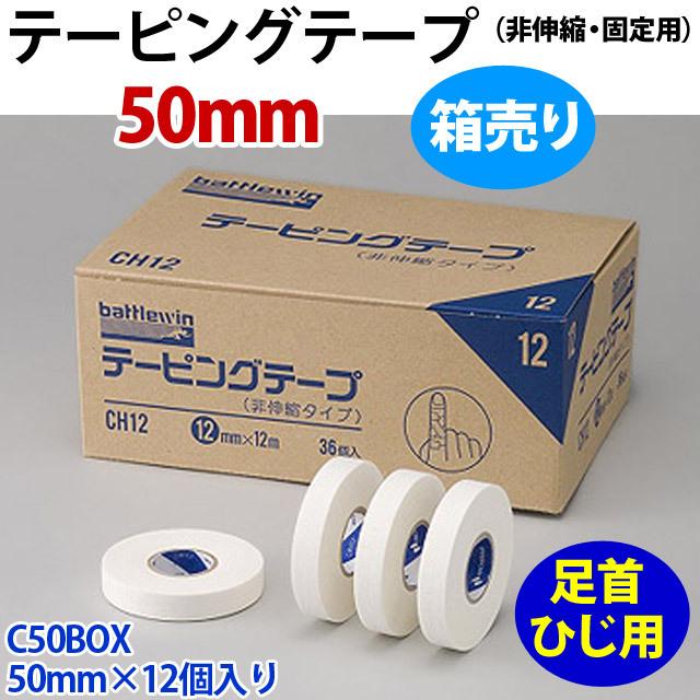 【足首・ひじ用】テーピングテープ(非伸縮・固定用) 箱売り50mm×12個入り