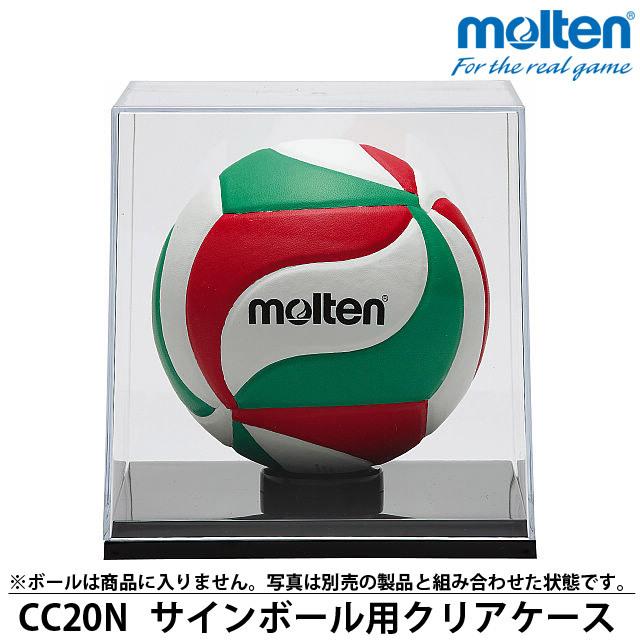 モルテン/バレーボール/サインボール用クリアケース/CC20N