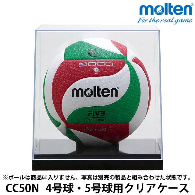 モルテン/バレーボール/4号球、5号球用クリアーケース/CC50N