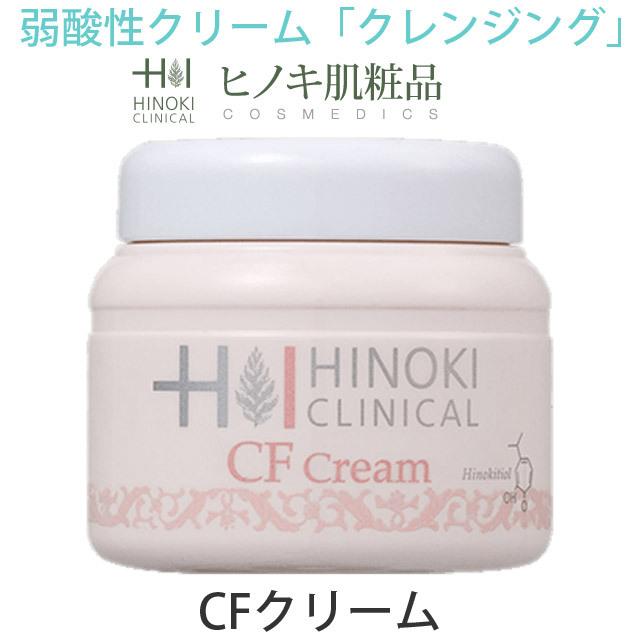 【即日発送】ヒノキ肌粧品(HINOKI) 化粧品 クレンジングクリーム CFクリーム [CF] 110g メイク落とし ヒノキチオール配合 医薬部外品 ふき取りクレンジングクリーム