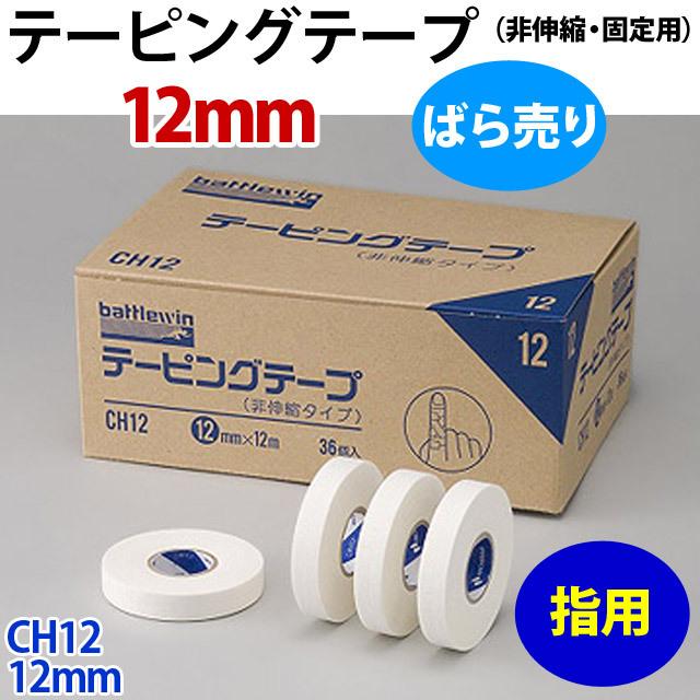 【指用】テーピングテープ(非伸縮・固定用)/12mm(ばら売り)