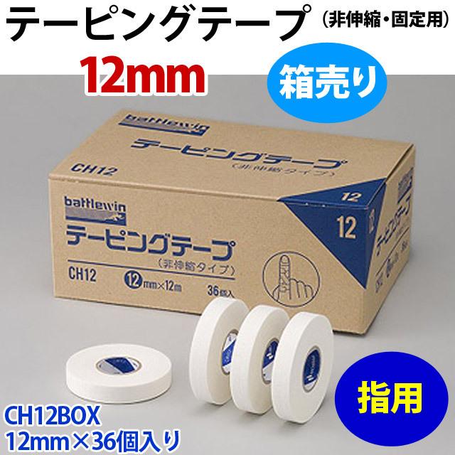 【指用】テーピングテープ(非伸縮・固定用)/箱売り12mm×36個入り