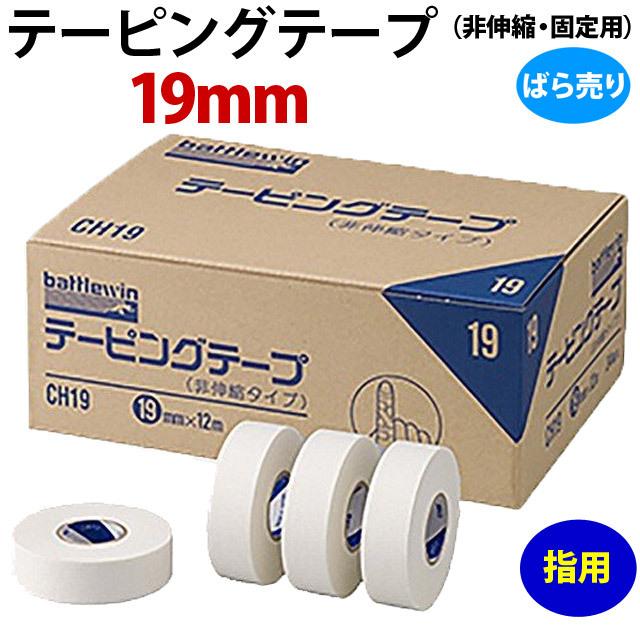 【指用】テーピングテープ(非伸縮・固定用) 19mm(ばら売り)