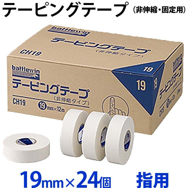 【指用】テーピングテープ(非伸縮・固定用) 箱売り19mm×24個入り