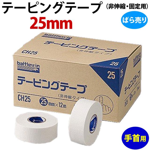 【手首用】テーピングテープ(非伸縮・固定用)/25mm(ばら売り)