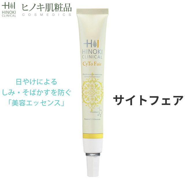 【送料無料】ヒノキ肌粧品(HINOKI) 薬用クリーム状美容液 サイトフェア [CTF] 21g ヒノキ新薬【即日発送】