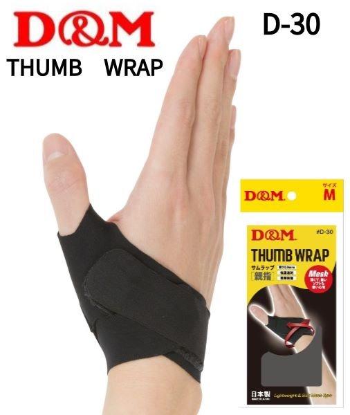 【4個までメール便OK!】D&M[ディー&エム]サムラップ親指用サポーター [D30]【THUMB WRAP】薄さ0.9mm