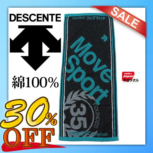 【セール】デサント(DESCENTE) スポーツタオル ジャガード織り今治タオル [DAC8641-BKCG] ブラック×Cグリーン フェイスタオル 33cm×80cm 即納