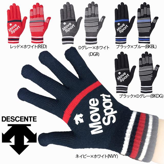 デサントスポーツ手袋「マジックグローブ」[DAC8790]MOVESPORT【2017新作】