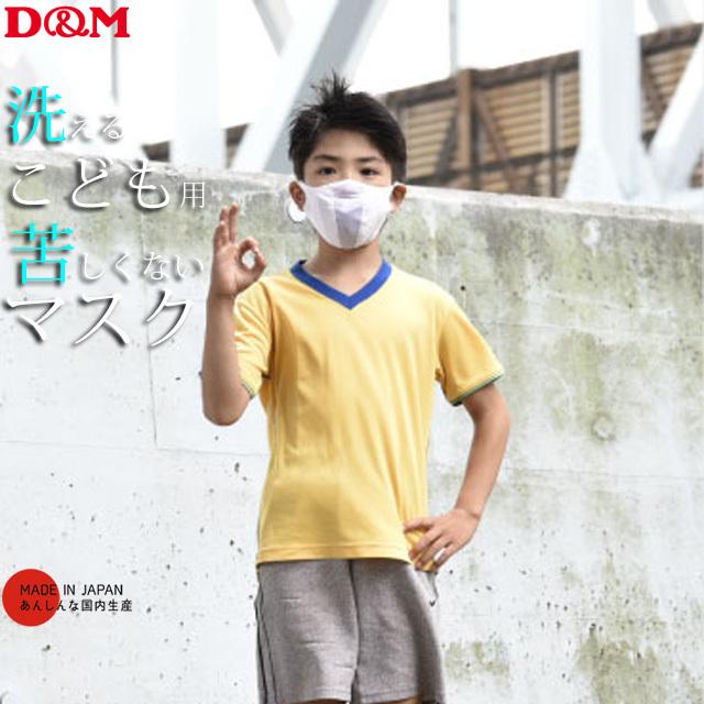 【2個までメール便OK】ディーエム(D&M) スポーツマスク 夏用 ランナーマスク [DM1904] ランニングマスク こども用 苦しくない 呼吸しやすい おすすめ 立体設計【2020新作】