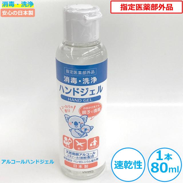 【2020新作】携帯用ハンドジェルEL(80ml)1本 ユーカリの香り 日本製 速乾性 ウイルス対策 手指の洗浄・消毒 [DM362] 消毒アルコール【在庫あり】