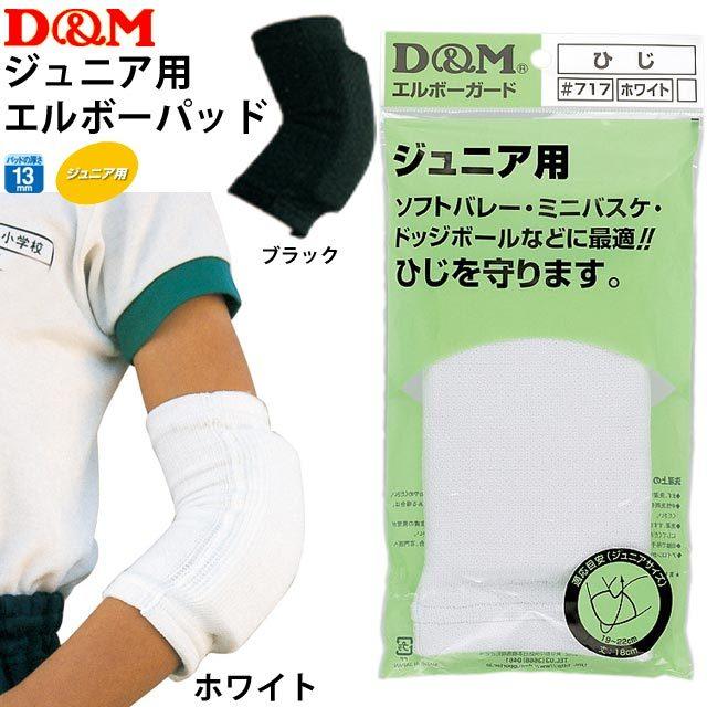 【2個までメール便OK】D&M バレーボール 肘サポーター ジュニア用エルボーパッド ひじ DM717
