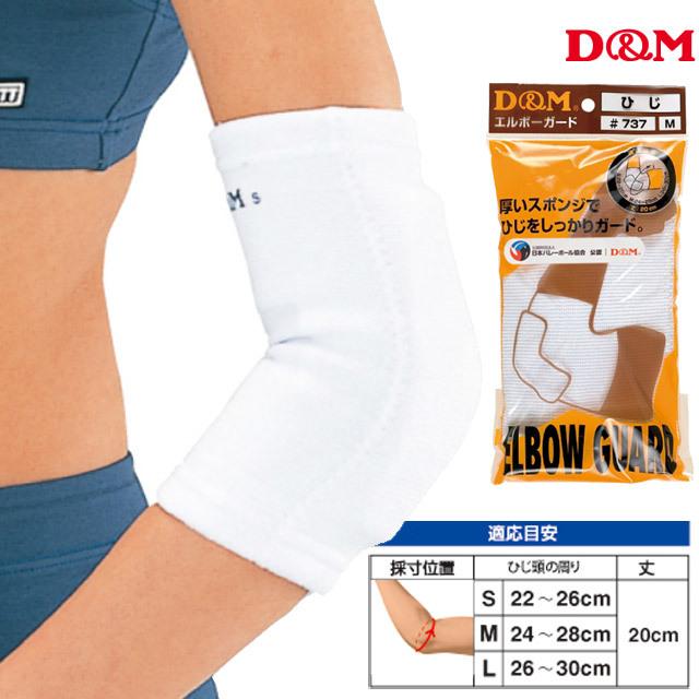 DMひじサポーター(パットつき)/バレーボール/DM737