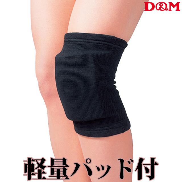 DMひざサポーター(パットつき)/バレーボール/DM857