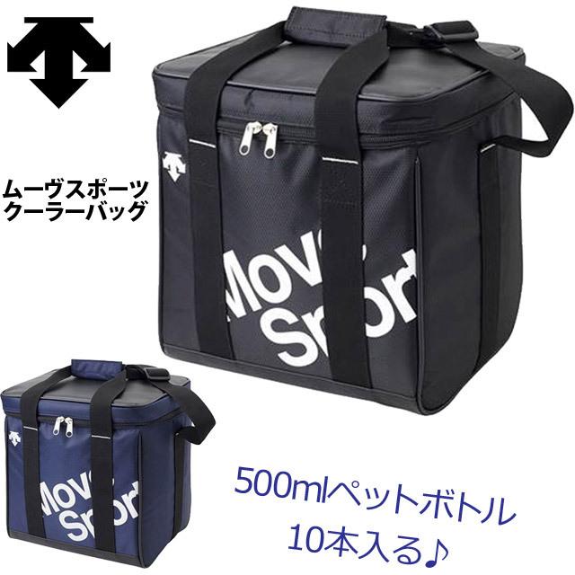 【アウトレット】デサント(DESCENTE) ムーヴスポーツクーラーバッグ(ムーブスポーツクーラーバッグ) [DMALJA45] 500mlのペットボトルが10本入る おすすめ おしゃれ【即日出荷】