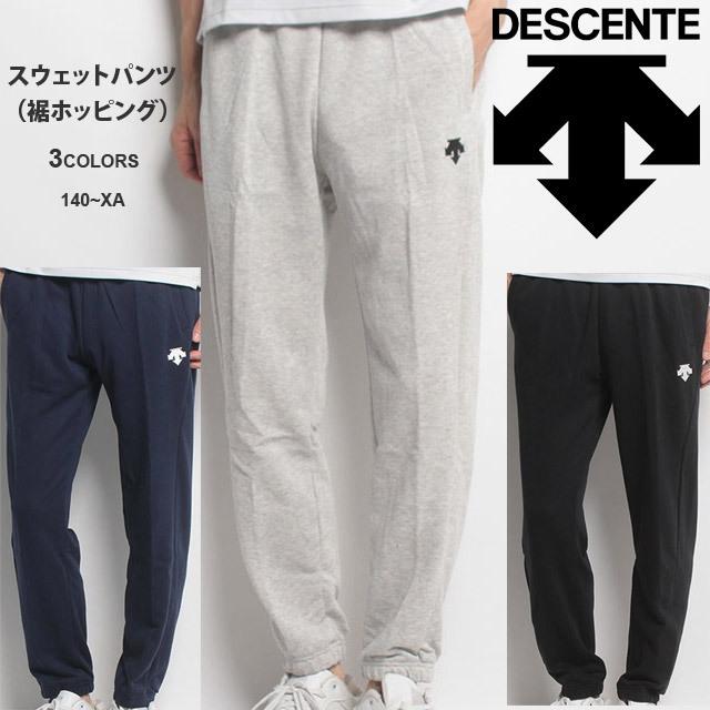 【新作】デサント(DESCENTE) スウェットパンツ(裾トレーニングホッピングパンツ) [DMC-2601P] ホッピングタイプ【ジュニアサイズ対応】
