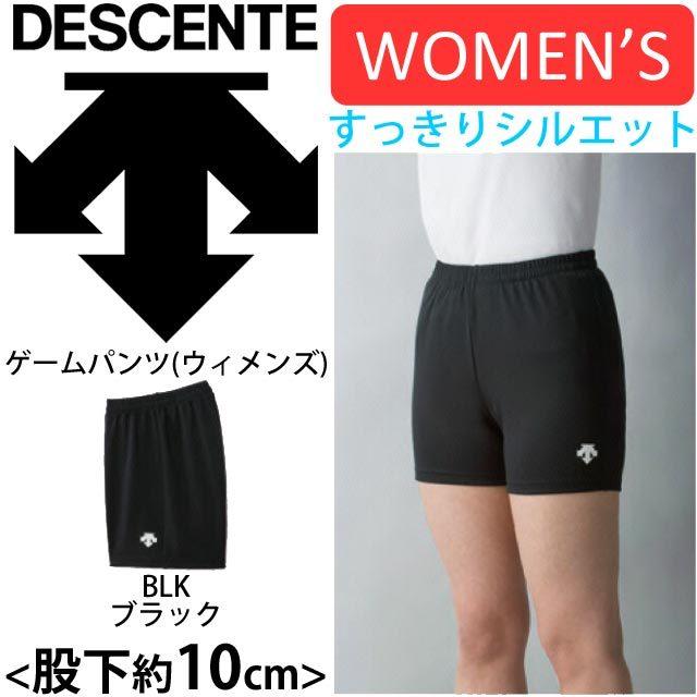 デサント(DESCENTE) バレーボール ゲームパンツ(ウィメンズ) バレーボールパンツ バレーパンツ プラクティスパンツ プラパン 練習着 短パン DSP-6400W 股下約10cm 女性用 レディース