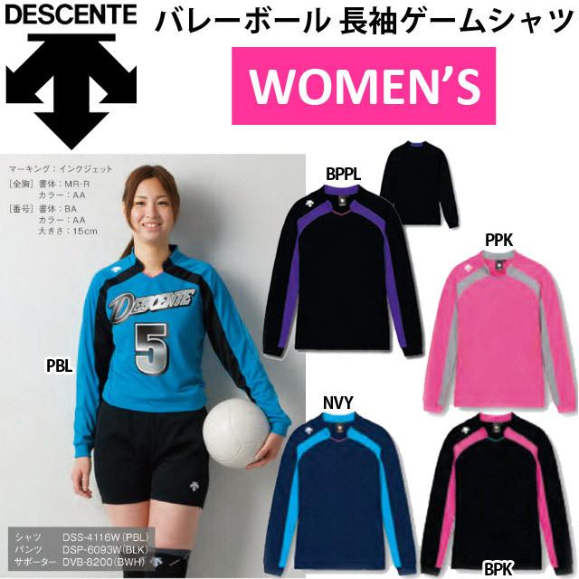 デサント(DESCENTE) バレーボール 長袖ゲームシャツ(ウィメンズ) [DSS-4116W] 女性用 レディース