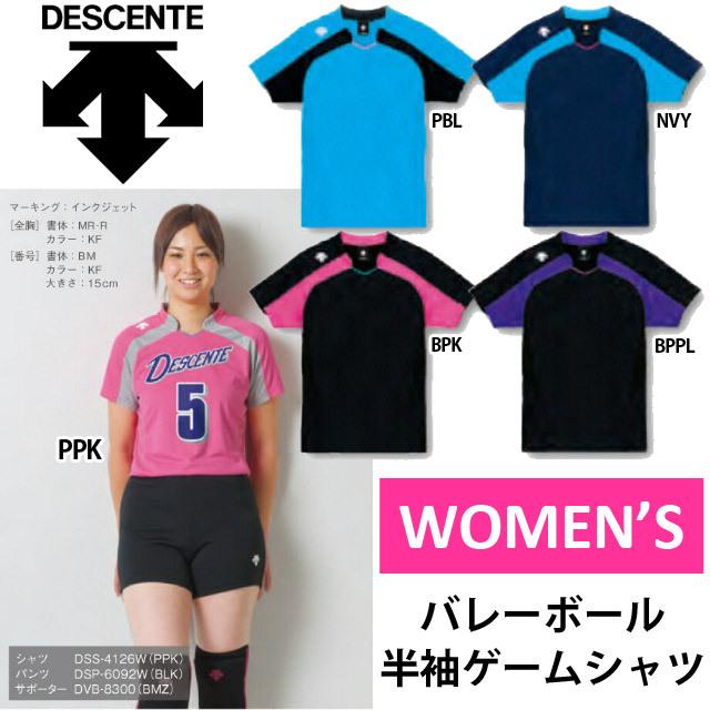 デサント(DESCENTE) バレーボール 半袖ゲームシャツ(ウィメンズ) [DSS-4126W] 女性用 レディース