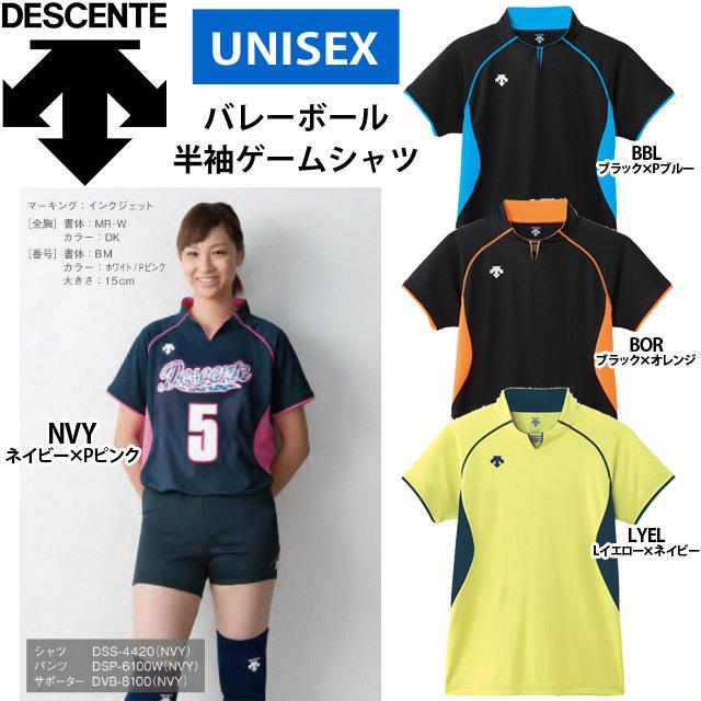 デサント(DESCENTE) バレーボール 半袖ゲームシャツ DSS-4420 男女兼用 ユニセックス