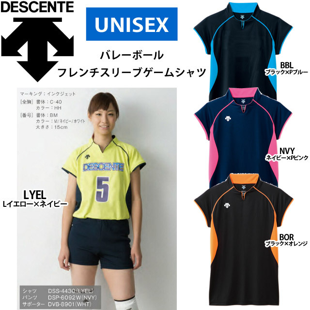 デサント(DESCENTE) バレーボール フレンチスリーブゲームシャツ ユニフォーム DSS-4430 男女兼用 ユニセックス