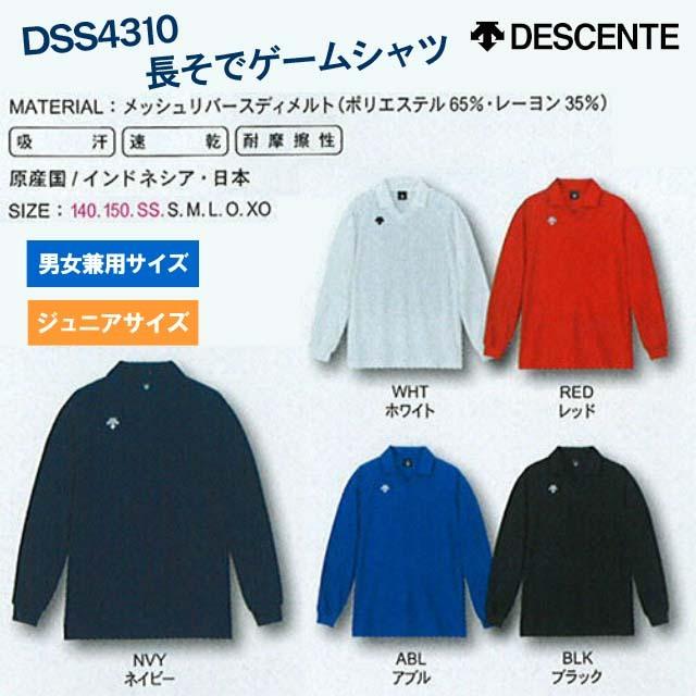 デサント(DESCENTE) 長袖ゲームシャツ(襟付き)/DSS4310/男女兼用サイズ ジュニアサイズ有