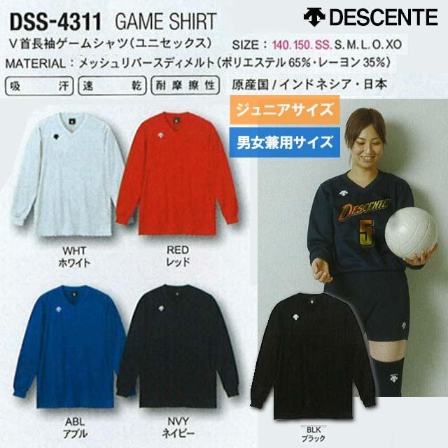 デサント長そでゲームシャツ/DSS4311(男女兼用サイズ)ジュニアサイズ有