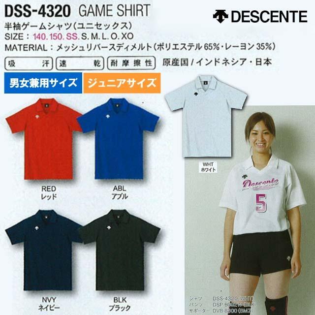 デサント半そでゲームシャツ/DSS4320(男女兼用サイズ)ジュニアサイズ有/襟付き