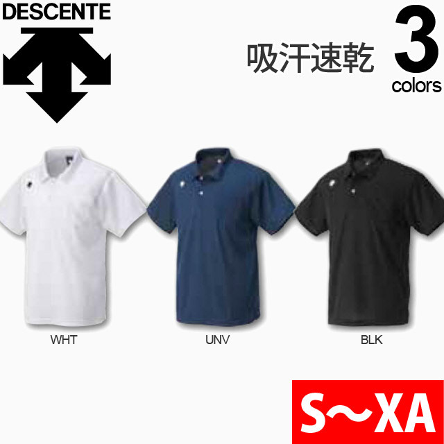 【1枚までメール便OK】デサント(DESCENTE) バレーボール 練習着 ポロシャツ [DTM-4601] チームウェア 新作