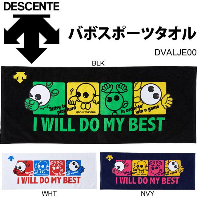 【1枚までメール便OK】デサント(DESCENTE) バレーボール バボちゃんスポーツタオル [DVALJE00] 即納
