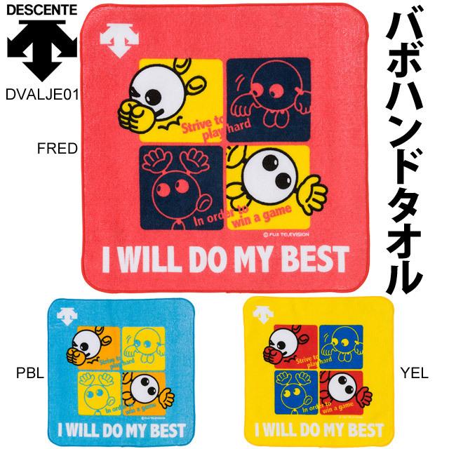 【2枚までメール便OK】デサント(DESCENTE) バレーボール バボちゃん ハンドタオル [DVALJE01] ハンカチタオル 即納