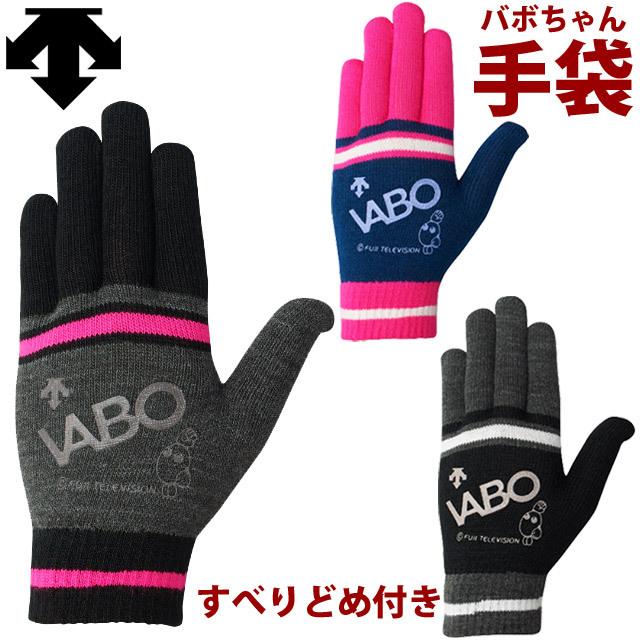 【2つまでメール便OK】デサント(DESCENTE) スポーツ 手袋 マジックグローブ [DVAOJD00] 防寒 フリーサイズ 2019新作