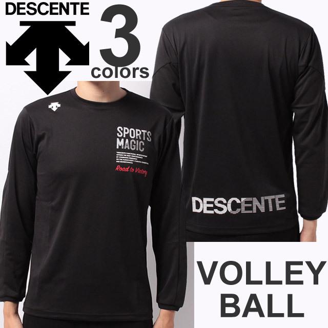 デサントバレーボール練習着長袖プラクティスシャツ[DVB-5754L]ジュニアサイズ有
