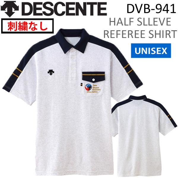 デサント(DESCENTE) 半袖レフェリーシャツ [DVB-941] バレーボール 審判シャツ [刺繍オプション対象商品]