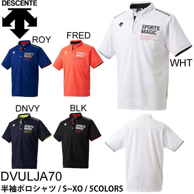 【1枚までメール便OK】デサント(DESCENTE) バレーボール 半袖ポロシャツ [DVULJA70] 即納