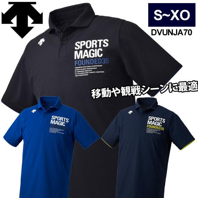 【1枚までメール便OK】デサント(DESCENTE) スポーツ バレーボールウェア ポロシャツ [DVUNJA70] SPORTS MAGIC【セール】