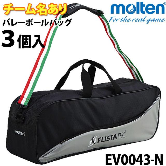 モルテン/バレーボールバッグ3個入/チーム名あり/EV0043-N