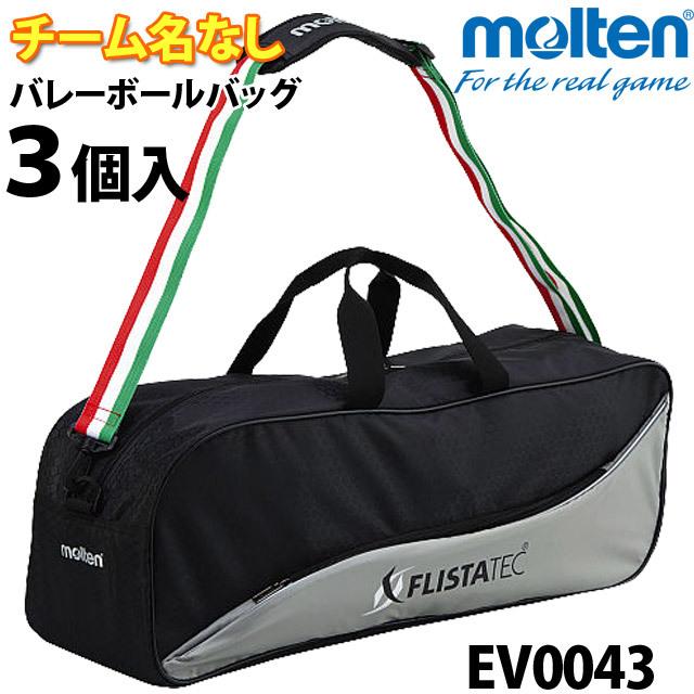 モルテン/バレーボールバッグ3個入/EV0043