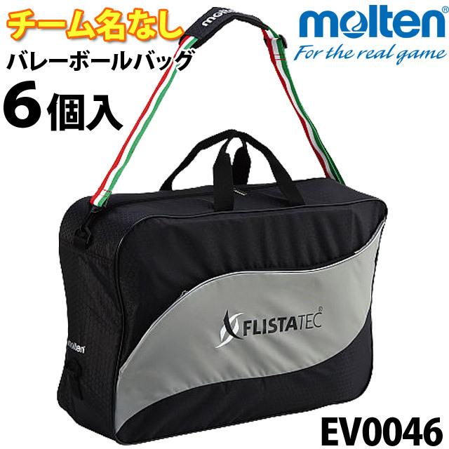 モルテン/バレーボールバッグ6個入/EV0046